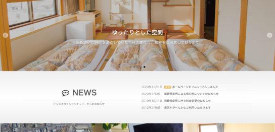 ビジネスホテルセンチュリー 飯塚